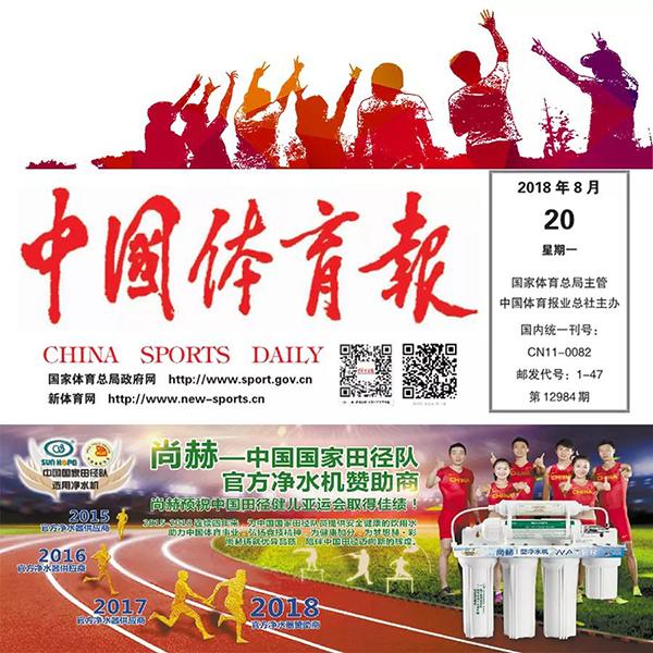 尚赫再次荣登《中国体育报》